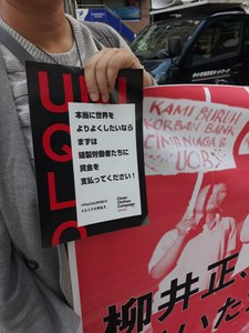 As UNIQLO pops the champaign in Europe, deprived garment workers knock its door in Japan