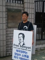 Somyot protest
